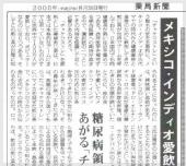 薬局新聞2005年8月掲載