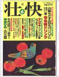 健康雑誌「壮快」1996年6月掲載