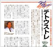 医療雑誌ホスピタウン1996年6月掲載