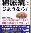 「糖尿病よさようなら」②003年8月ジュピター出版より発行